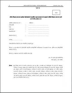 Amendment to IT Rules 2000 p.2
